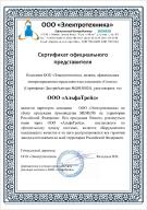 Сертификат Siemens
