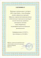 Сертификат АПА