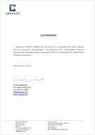 Сертификат Creautz