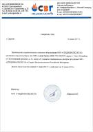 Сертификат СВГ