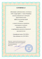 Сертификат Gefa